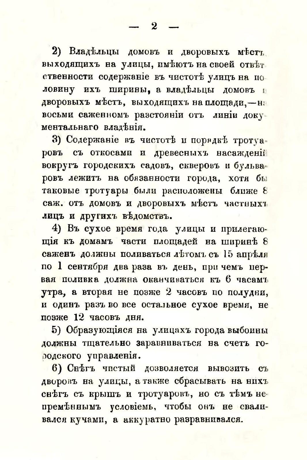 sbornik_obyazatelnyh_postanovlenii_tashkentskoi_gorodskoi_du_86