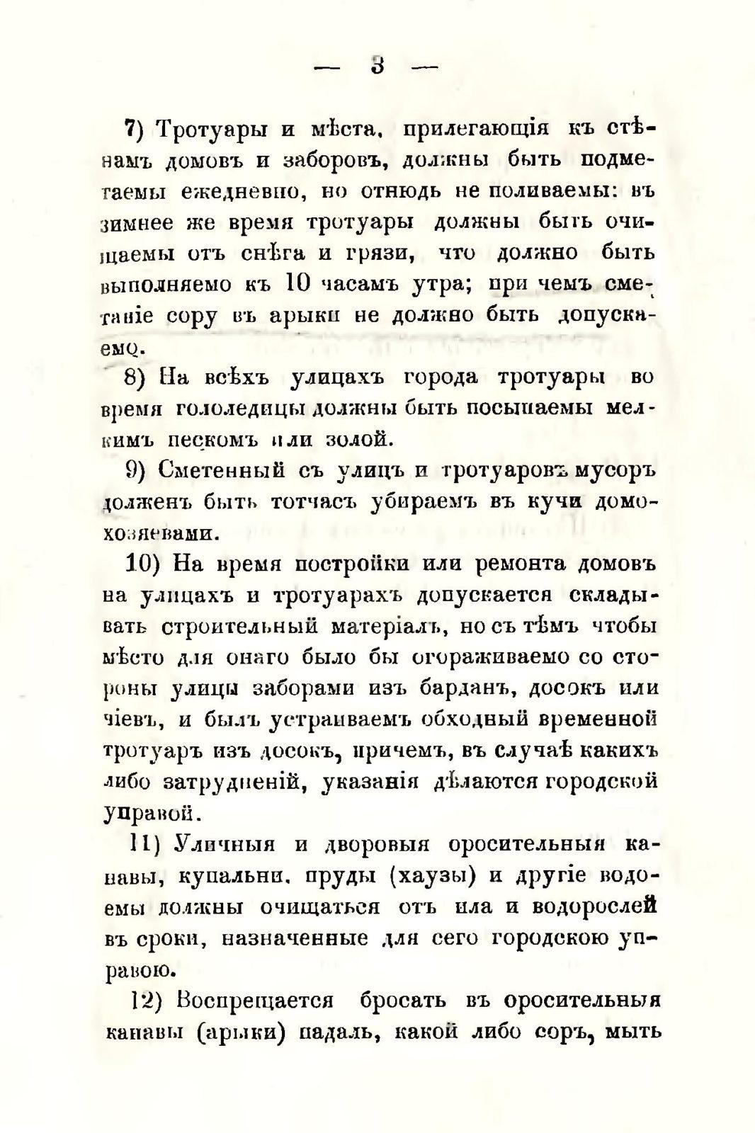 sbornik_obyazatelnyh_postanovlenii_tashkentskoi_gorodskoi_du_87