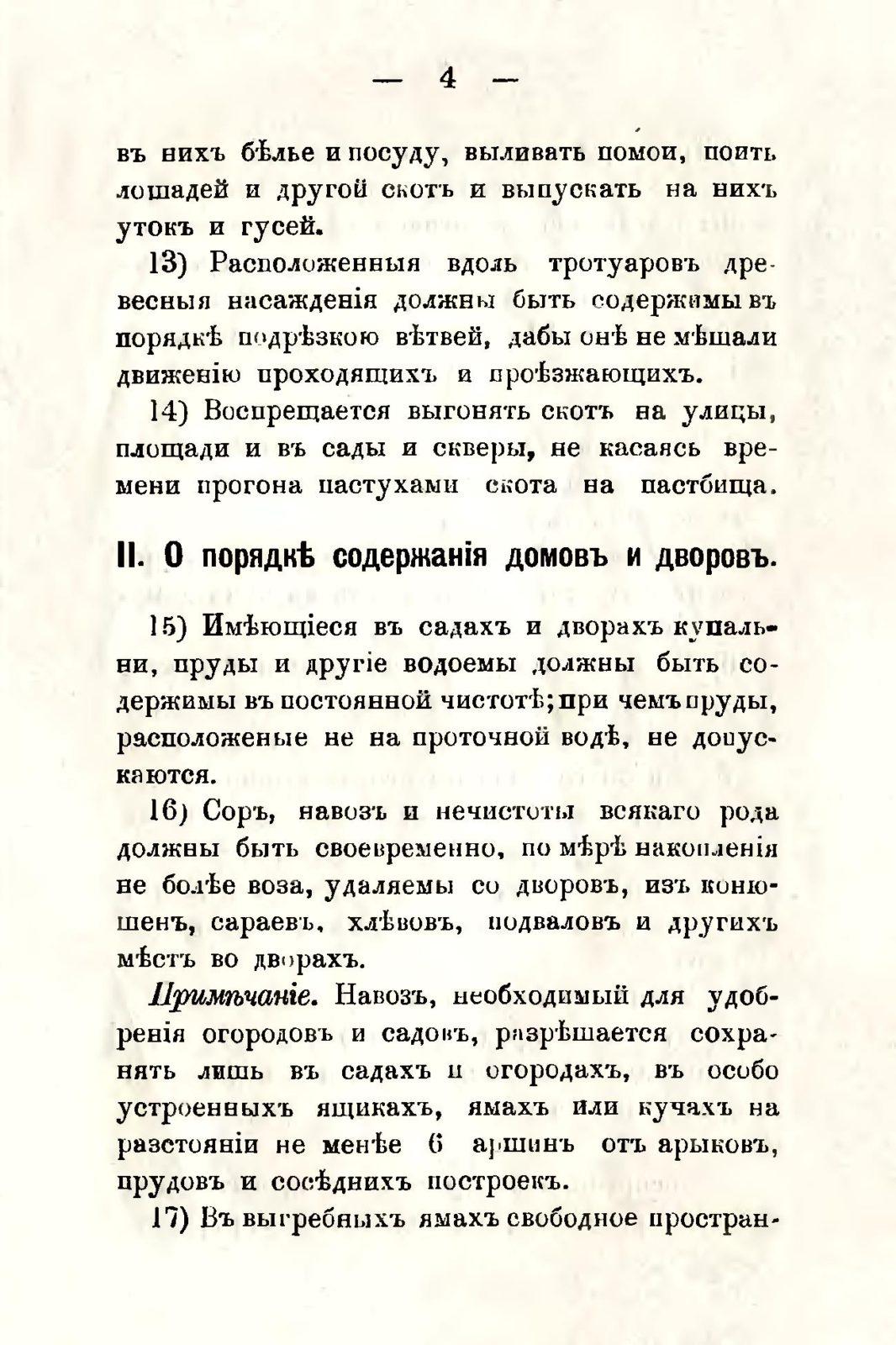 sbornik_obyazatelnyh_postanovlenii_tashkentskoi_gorodskoi_du_88
