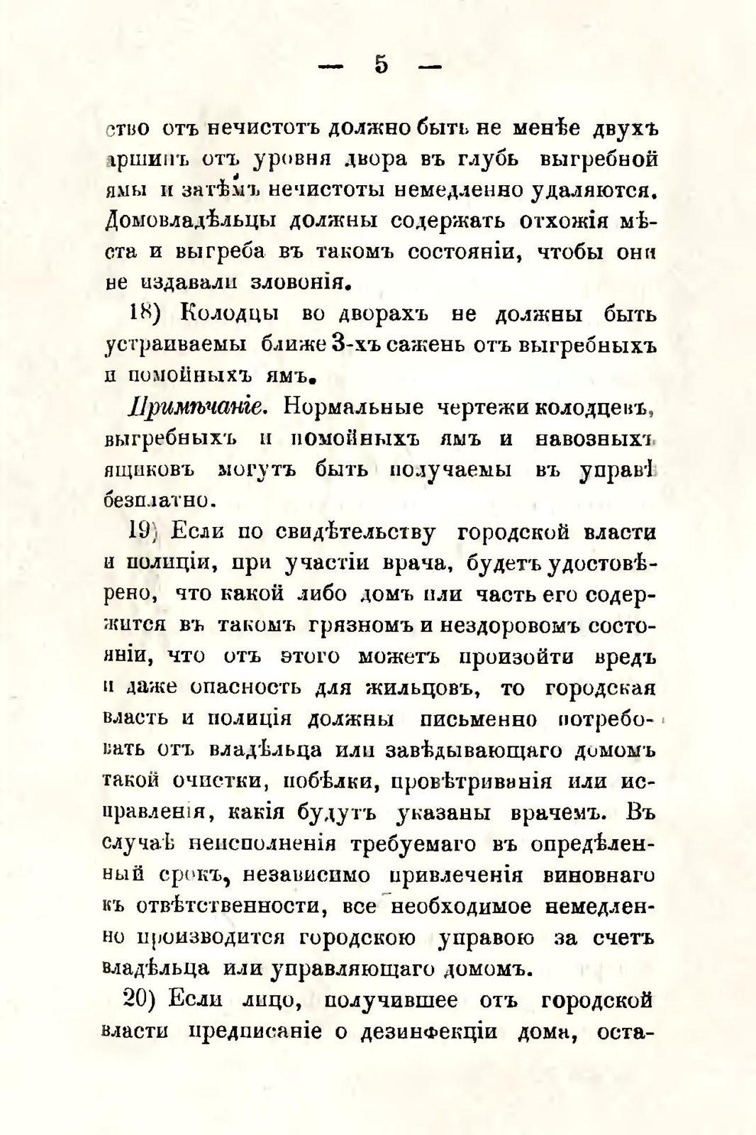 sbornik_obyazatelnyh_postanovlenii_tashkentskoi_gorodskoi_du_89