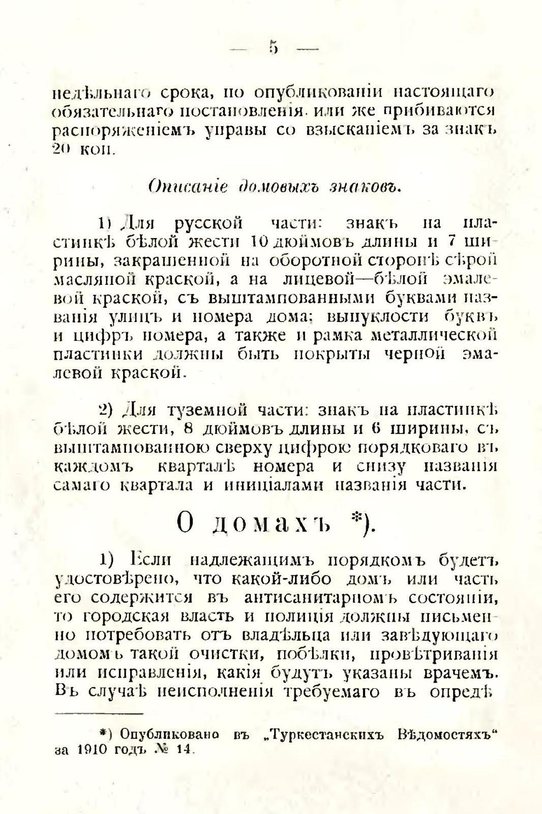 sbornik_obyazatelnyh_postanovlenii_tashkentskoi_gorodskoi_du_9