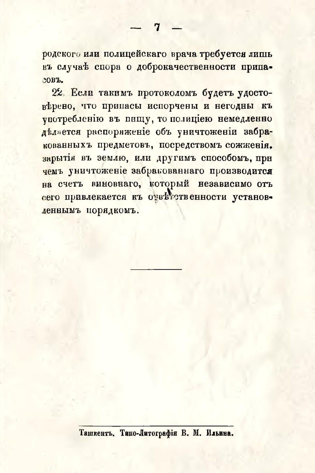 sbornik_obyazatelnyh_postanovlenii_tashkentskoi_gorodskoi_du_91