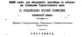 Карманный русско-узбекский словарь. 1899 г.