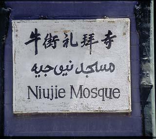 niujie-1