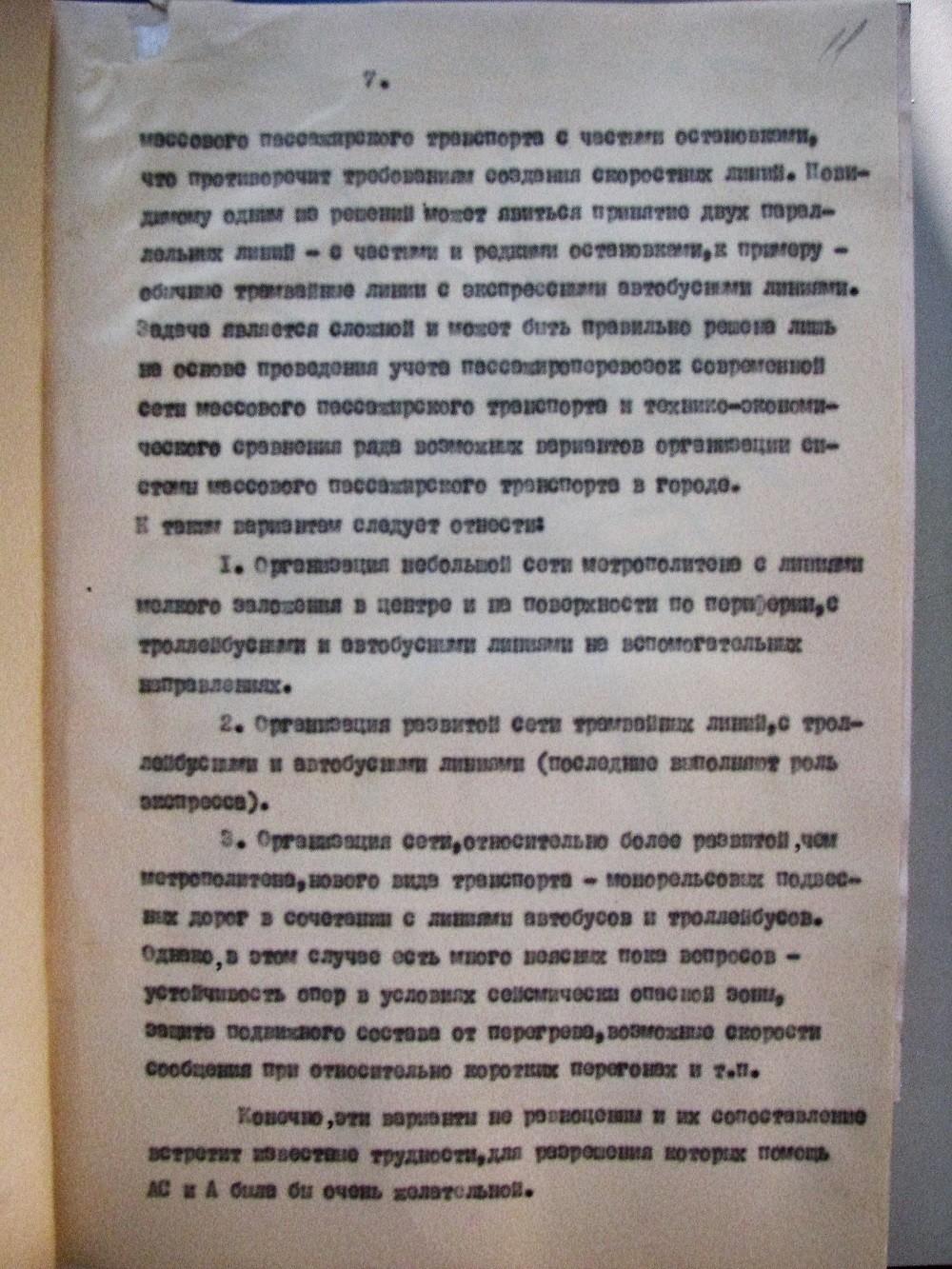tashkent-1960-11
