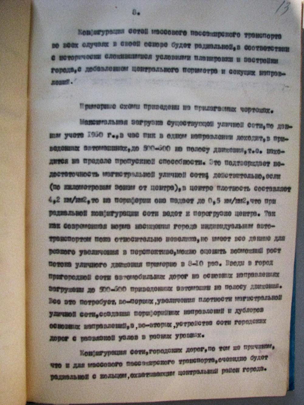tashkent-1960-13