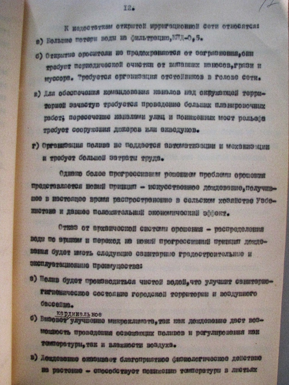 tashkent-1960-17