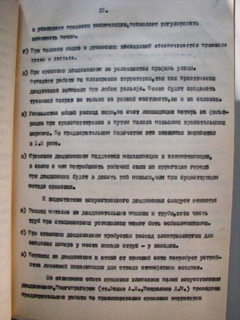 tashkent-1960-18