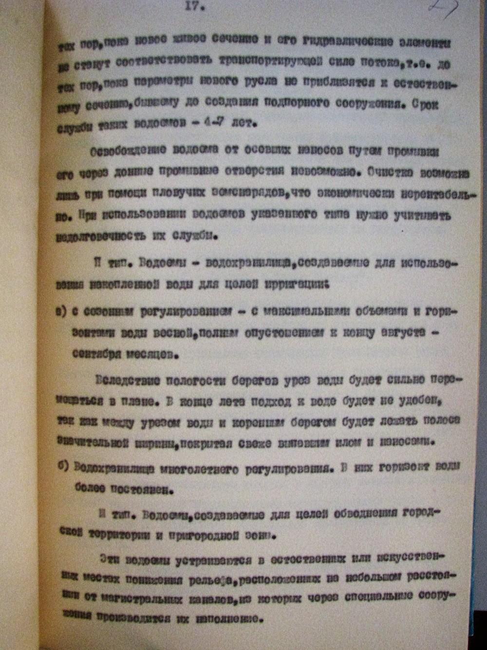 tashkent-1960-23