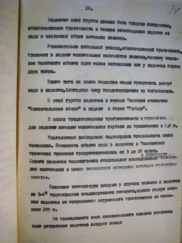 tashkent-1960-24