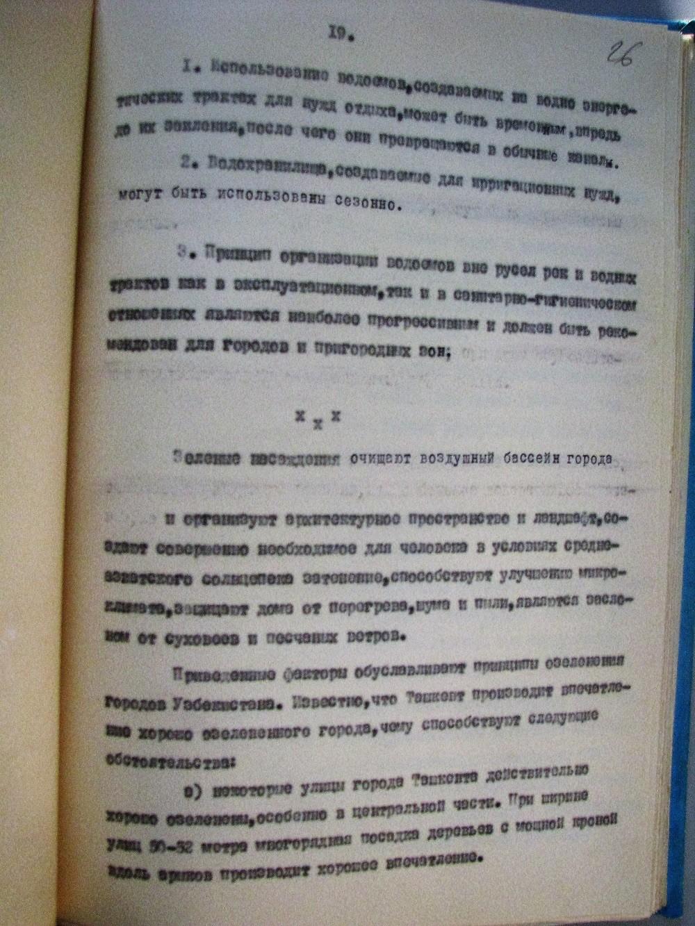 tashkent-1960-26