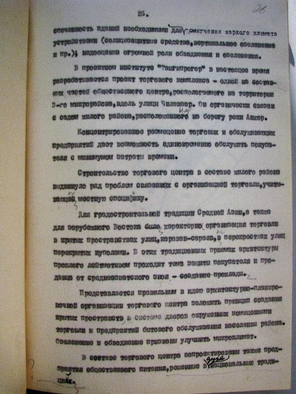 tashkent-1960-34
