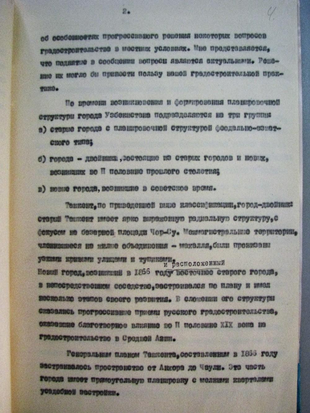 tashkent-1960-4