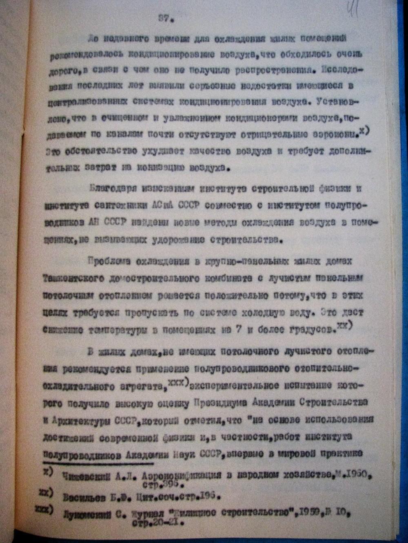 tashkent-1960-49