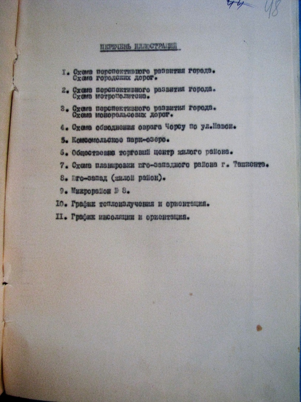 tashkent-1960-56