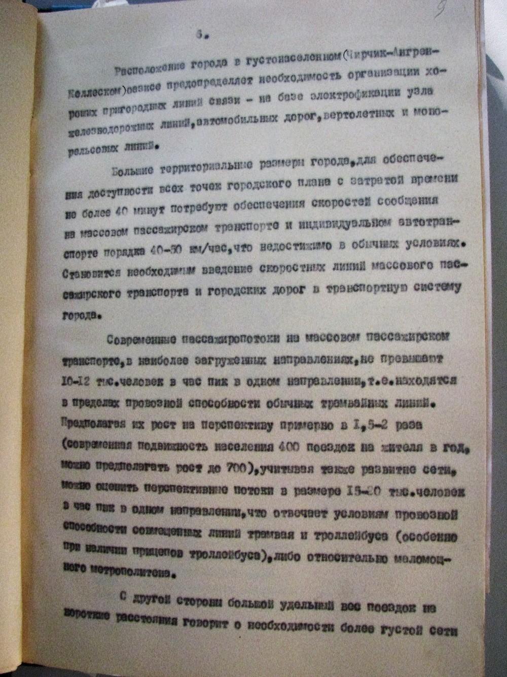 tashkent-1960-9