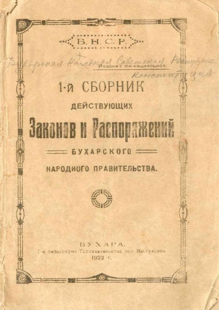 Конституция Бухарской НСР, 1922 г.