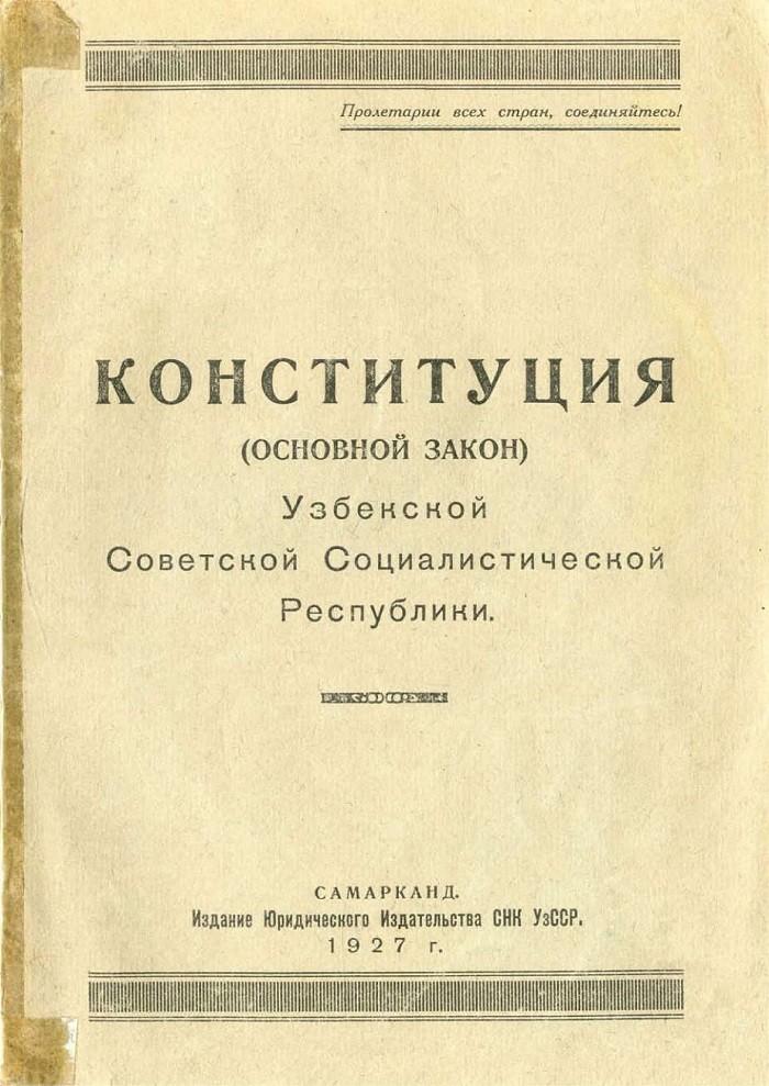 Конституция (Основной Закон) УзССР, 1927 г.
