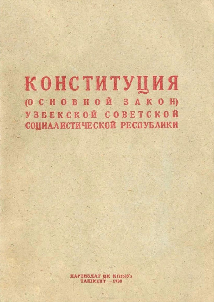 Конституция (Основной Закон) УзССР, 1937 г.