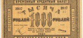Туркистон, 1000 сўмлик