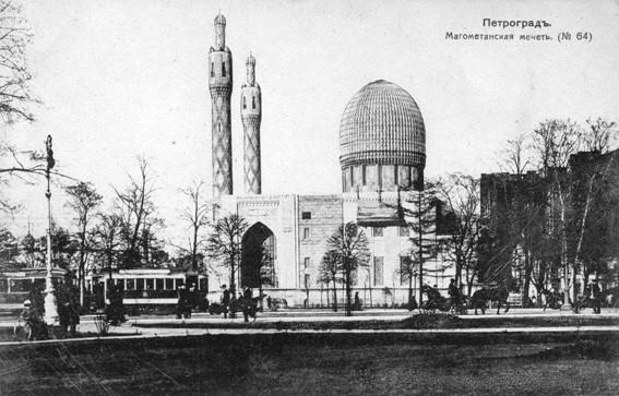 Магометанская мечеть. Петроград, начало ХХ в.
