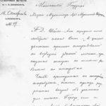 Первый лист письма председателя Комитета по постройке соборной мечети в Санкт-Петербурге А. Давлетшина оренбургскому муфтию М. Султанову.