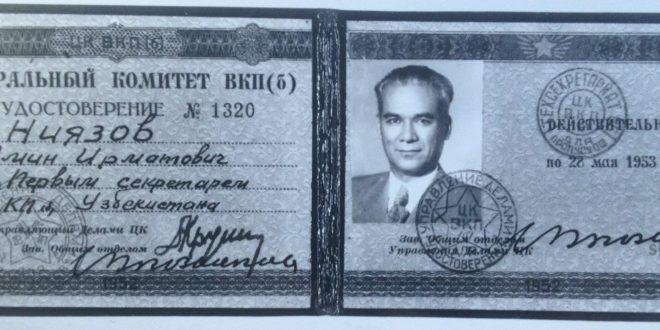 Амин Эрматович Ниязов