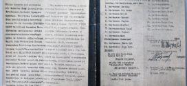 Акт о передаче исторических ключей г. Ташкента (архивные документы)
