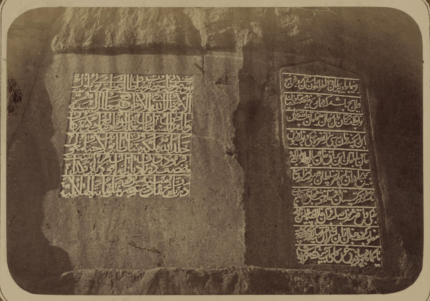 Надпись, высеченная на одной из скал Илан-Утинского ущелья