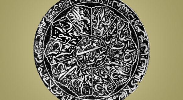 Аҳмад Яссавийга алоқадор муҳр