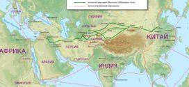 Торговые трассы Мавераннахра в системе Великого шелкового пути. Джартепе и Пенджикент